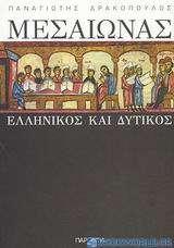 Μεσαίωνας ελληνικός και δυτικός