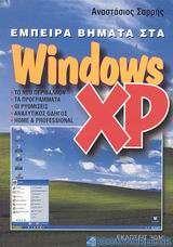 Έμπειρα βήματα στα Windows XP