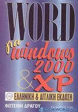 Word για Windows 2000 και XP