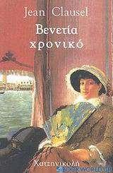 Χρονικό Βενετίας ή Βενετίτις χρονιά