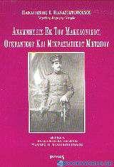 Αναμνήσεις εκ του μακεδονικού, ουκρανικού και μικρασιατικού πολέμου 1917-1922