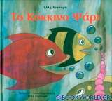 Το κόκκινο ψάρι