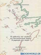 Το καθεστώς των νησίδων στο Νοτιοανατολικό Αιγαίο. Η μαρτυρία των πηγών