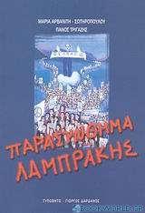 Παρασύνθημα Λαμπράκης