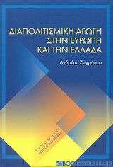 Διαπολιτισμική αγωγή στην Ευρώπη και την Ελλάδα