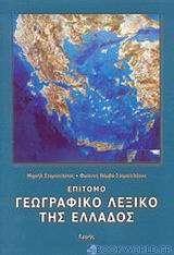 Επίτομο γεωγραφικό λεξικό της Ελλάδος