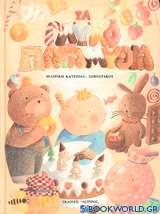 Τα γλυκοπαραμύθια