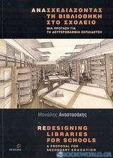 Ανασχεδιάζοντας τη βιβλιοθήκη στο σχολείο