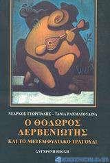 Ο Θόδωρος Δερβενιώτης και το μετεμφυλιακό τραγούδι