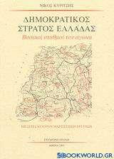 Δημοκρατικός στρατός Ελλάδας