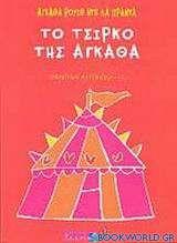 Το τσίρκο της Άγκαθα
