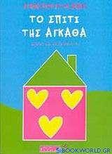 Το σπίτι της Άγκαθα