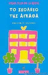 Το σχολείο της Άγκαθα