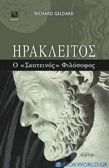Ηράκλειτος ο σκοτεινός φιλόσοφος