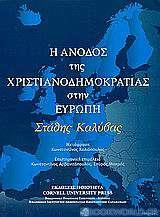 Η άνοδος της χριστιανοδηµοκρατίας στην Eυρώπη