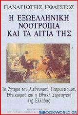 Η εξωελληνική νοοτροπία και τα αίτιά της