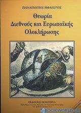 Θεωρία διεθνούς και Ευρωπαϊκής ολοκλήρωσης