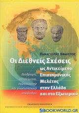Οι διεθνείς σχέσεις ως αντικείµενο επιστηµονικής µελέτης στην Ελλάδα και στο εξωτερικό