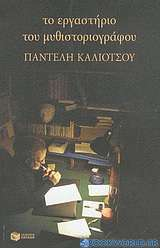 Το εργαστήριο του μυθιστοριογράφου Παντελή Καλιότσου