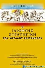 Η ιδιοφυής στρατηγική του Μεγάλου Αλεξάνδρου