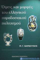 Όψεις και μορφές του ελληνικού παραδοσιακού πολιτισµού