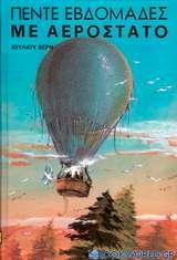 Πέντε εβδομάδες με αερόστατο