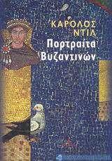 Πορτραίτα Βυζαντινών