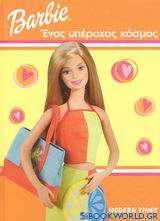 Barbie: Ένας υπέροχος κόσμος