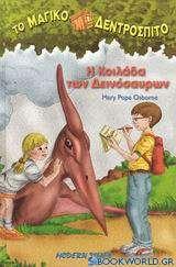Η κοιλάδα των δεινόσαυρων