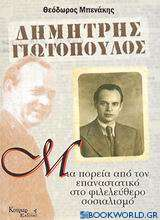 Δημήτρης Γιωτόπουλος