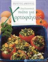 Απολαυστικά πιάτα για χορτοφάγους