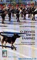 Ο σκύλος και οι Έλληνες