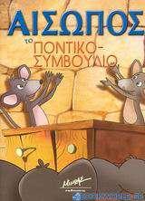 Το ποντικοσυμβούλιο