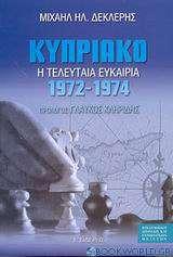 Κυπριακό 1972-1974