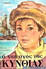Ο ναυαγός της Κύνθιας
