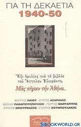 Για τη δεκαετία 1940-1950: έξι ομιλίες για το βιβλίο του Άγγελου Ελεφάντη Μας πήραν την Αθήνα...