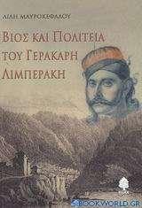 Βίος και πολιτεία του Γερακάρη Λιμπεράκη