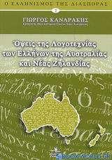 Όψεις της λογοτεχνίας των Ελλήνων της Αυστραλίας και Νέας Ζηλανδίας