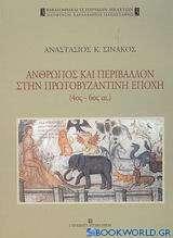Άνθρωπος και περιβάλλον στην πρωτοβυζαντινή εποχή