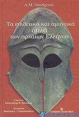 Τα επιθετικά και αμυντικά όπλα των αρχαίων Ελλήνων