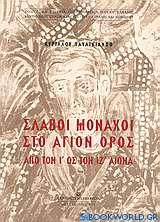 Σλάβοι μοναχοί στο Άγιον Όρος από τον Ι ως τον ΙΖ αιώνα