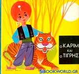 Ο Καρίμ και ο τίγρης