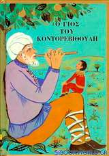 Ο γιος του Κοντορεβιθούλη