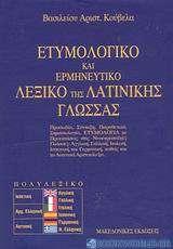 Ετυμολογικό και ερμηνευτικό λεξικό της λατινικής γλώσσας