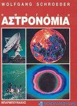 Η μεγάλη αστρονομία