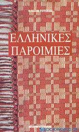Ελληνικές παροιμίες