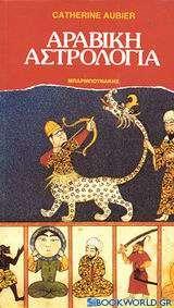 Αραβική αστρολογία