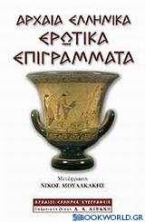 Αρχαία ελληνικά ερωτικά επιγράμματα