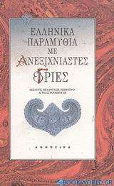Ελληνικά παραμύθια με ανεξιχνίαστες γριές