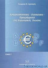Χρηματοδοτήσεις, ενισχύσεις, προγράμματα της Ευρωπαϊκής Ένωσης